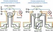 Cхема подключения двухклавишного проходного выключателя